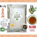 【買い物記録】どくだみ茶お徳用ティーバッグ