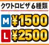 クワトロMサイズ1500円Lサイズ2500円!ドミノ・ピザ