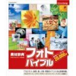 おすすめ写真素材集「素材辞典フォトバイブル」と「素材辞典イメージブック」