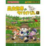 【児童書紹介】昆虫世界のサバイバル(かがくるBOOK―科学漫画サバイバルシリーズ)