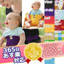 【買い物記録】赤ちゃんチェアベルト