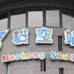 2014子連れ台湾旅行記(4)街歩き、龍山寺、明月湯包、猫空、台北市立動物園、梅子