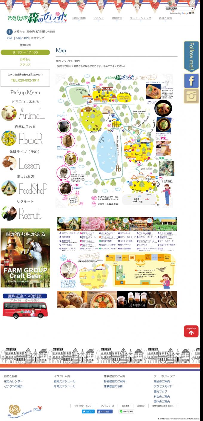 園内マップ of こもれび森のイバライド_20160708_08-07