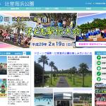 横浜南部とその近郊の公園ガイド