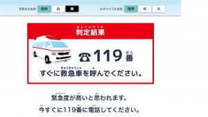 「横浜市救急受診ガイド」の紹介